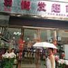 德阳广汉顶丝假发超市——尚新假发加盟商