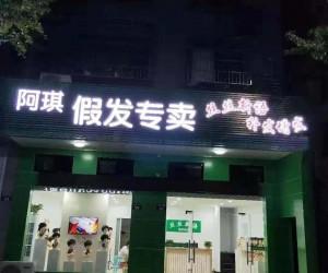 大江东义蓬镇假发尚新假发加盟商