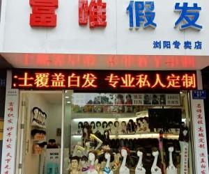 尚新加盟商之富唯假发浏阳地区的专业假发 浏阳假发