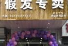 尚新假发加盟店——南京六合假发  风云假发专卖店